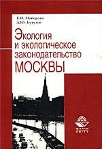 Экология и экологическое законодательство Москвы