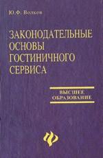 Законодательные основы гостиничного сервиса: учебник
