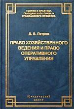 Право хозяйственного ведения и право оперативного управления