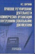 Правовое регулирование деятельности коммерческих организаций внутренними (локальными) документами