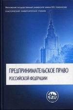 Предпринимательское право РФ. Учебник для ВУЗов