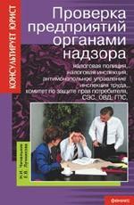 Проверка предприятий органами надзора