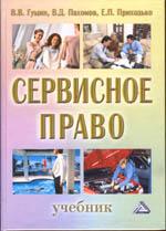 Сервисное право: учебник, издание 2-е