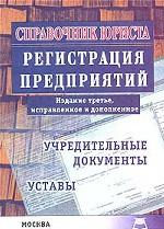 Справочник юриста. Регистрация предприятий