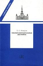 Товарораспорядительные документы: учебное пособие