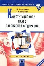 Конституционное право Российской Федерации: курс лекций