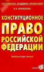 Конституционное право РФ: вводный курс лекций