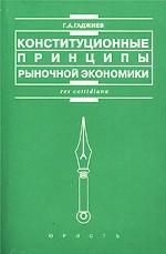 Конституционные принципы рыночной экономики. Развитие основ гражданского права в решениях Конституционного Суда РФ