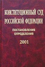 Конституционный Суд РФ. Постановления. Определения, 2001
