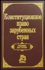 Конституционный судебный процесс: учебник