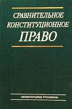 Сравнительное конституционное право
