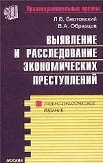 Выявление и расследование экономических преступлений: учебно-практическое издание