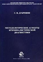 Методологические аспекты криминалистической диагностики