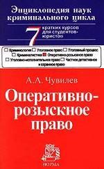 Оперативно - розыскное право