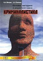 """Основы методики и дидактики курса """"Криминалистика"""""""