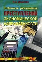 Особенности расследования преступлений экономической направленности