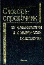 Словарь-справочник по криминологии и юридической психологии