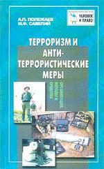 Терроризм и антитеррористические меры (организация, методы и средства): Вопросы и ответы