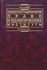 Конституционное право и политические институты: учебное пособие