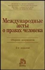 Международные акты о правах человека. Сборник документов