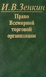 Право Всемирной торговой организации
