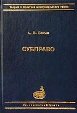 Субправо (международные своды унифицированного контрактного права)