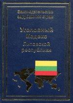 Уголовный кодекс Литовской Республики