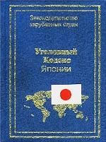 Уголовный кодекс Японии