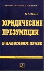 Институт постоянного представительства в налоговом праве
