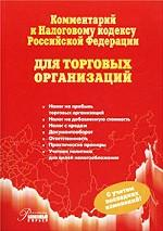 Комментарий к Налоговому кодексу РФ для торговых организаций