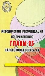 Методические рекомендации по применению главы 25 Налогового кодекса РФ