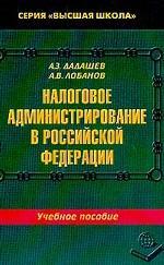 Налоговое администрирование в РФ