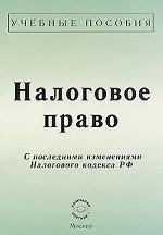Налоговое право. С последними изменениями Налогового кодекса РФ