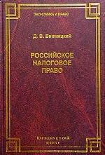 Российское налоговое право. Проблемы теории и практики