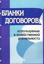 Бланки договоров, используемых в хозяйственной деятельности