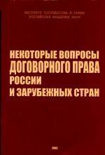 Некоторые вопросы договорного права России и зарубежных стран