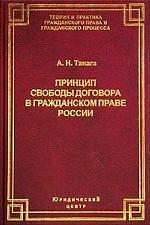 Принцип свободы договора в гражданском праве России