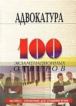 Адвокатура в Российской Федерации. Экспресс-справочник для студентов вузов