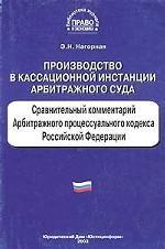 Производство в кассационной инстанции арбитражного суда. Сравнительный комментарий Арбитражного процессуального кодекса Российской Федерации