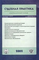 Судебная практика. Информационный сборник