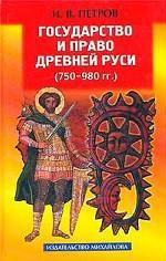 Государство и право Древней Руси. 750 - 980 гг