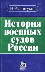 История военных судов России