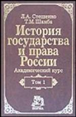 История государства и права России. Академический курс. Том 1. V - начало XX века