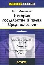 История государства и права средних веков