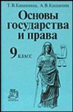 Основы государства и права. Пособие для учащихся 9 класса