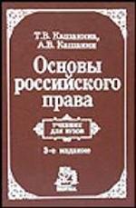 Основы российского права. Учебник для ВУЗов