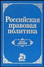 Российская правовая политика. Курс лекций