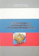 Систематизация законодательства в Российской Федерации