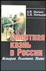Смертная казнь в России. История. Политика. Право