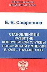 Становление и развитие консульской службы Российской Империи в XVII - начале XX вв